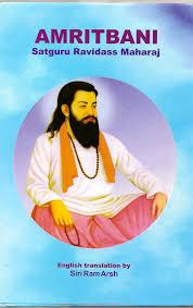 amritbani satguru ravidass maharaj is available for everyone in