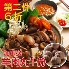 cuisine orl饌ns ibon mart 土羊哥 紅燒帶皮羊肉爐 加碼送羊肉丸 120g 好康加碼第二