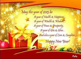 happy new year greetings happy holidays