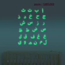 lettre decorative pour chambre b arabe lettres stickers muraux fluorescent autocollants chambre de