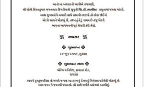 wedding quotes gujarati wedding invitation quotes in gujarati wedding quotes for