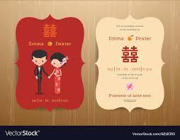 invitation card cartoon design wedding invitation card chinese cartoon couple vector image