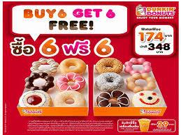 cuisine promotion โปรโมช น dunkin donuts ซ อ 6 ฟร 6