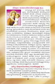 thanksgiving prayer on birthday daily prayers malayalam അന ദ ന പ ര ർത ഥനകൾ