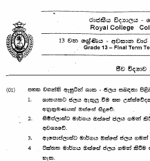 download a l biology colombo schools term test exam papers