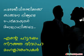wedding wishes in malayalam wish you happy married flashscrap