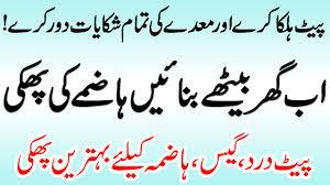 Ki by Hazme Ka Ilaj Hazme Ki Phaki Aur Churan Banane Ka Tarika In Urdu
