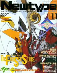 Or Books A New Type Newtype The Moving Pictures Magazine Japan Comic Books 1996 1998