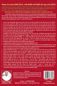 buy devi sanatan amrit book online at low prices in india devi
