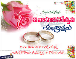 wedding quotes in telugu telugu marriage day wedding anniversary quotes greetings with