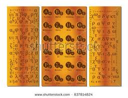 decorative greek alphabet vector download free vector art stock
