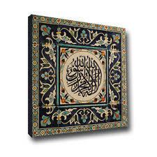 Islamic Home Decor Uk Islamic Art Ebay