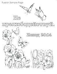 biblical coloring pages preschool books of the bible coloring pages preschool bible coloring pages