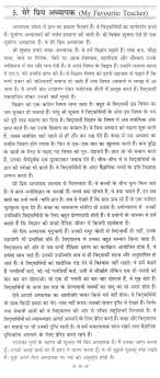 favorite meaning in hindi my favorite animal essay english essay exles sle of essay