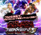 TEKKEN OFFICIAL :: TEKKEN 5 DARK RESURRECTION for PLAYSTATION 3 tekken-official.jp