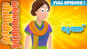 story of ruth and naomi malayalam bible stories for kids