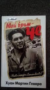 la vida y la muerte del che vista por su hermano sputnik mundo