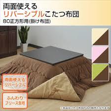 Japanese Kotatsu Amazon Com Tokyo Nishikawa Reversible Kotatsu Futon Kitchen U0026 Dining