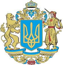 Nigerian Flag With Coat Of Arms Great Coat Of Arms Of Ukraine Ukraine Pinterest Ukraine