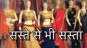 Fashion Stuff Wholesale And Retail Market Of Boys And Girls Fashion Stuff Atta
