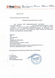 Lettre De Demande De Visa En Anglais visa d affaires â consulat honoraire de russie ã lyon