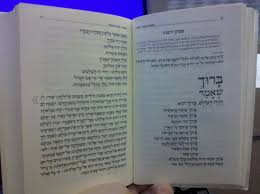 mishkan t filah a reform siddur hebrew language the reform shuckle