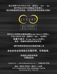 eyelux opening invite中文 eye luxury boutique