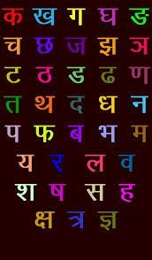 hindi varno for kids android apps on google play