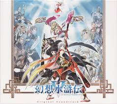 Suikoden World Map by Genso Suikoden V Original Soundtrack Soundtrack From Genso