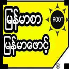 myanmar font apk free app myanmar font root apk for windows phone android and apps