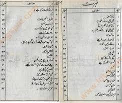 telephethy sekkye by muslim aazami pdf download free ebooks