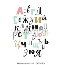 russian alphabet stock images royalty free images u0026 vectors