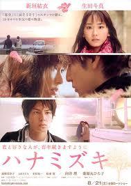 Hanamizuki เกิดมาเพื่อรักเธอ