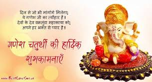 Wedding Wishes Quotes In Hindi Ganpati Status For Whatsapp Ganesh Chaturthi Quotes In Hindi English