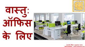 Vastu Shastra For Office Desk Vastu Tips For Office व स त ऑफ स क ल ए