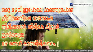 wedding wishes malayalam scrap malayalam scraps malayalam scraps malayalam quotes