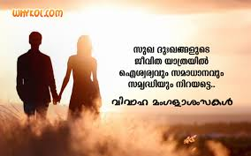 happy married wishes marriage wishes for friend in malayalam