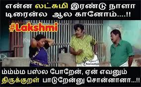 Short Memes - lakshmi short film memes trolls memes today