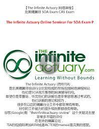 the infinite actuary 网课 2017年秋tia for soa exam p the infinite