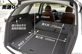 audi q7 cargo capacity trunk measurement audiworld forums