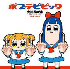 Manga Meme - new anime meme inspiring gag manga pop team epic gets a crappy