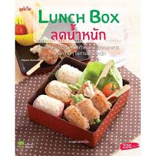 box cuisine lunch box ลดน ำหน ก hardcover the book shop