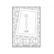 of arabic letters coloring book