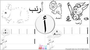 arabic letters worksheet free worksheets library download and