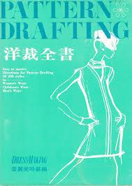 pattern drafting kamakura shobo rare vintage 1967 sewing pattern drafting book by kamakura shobo