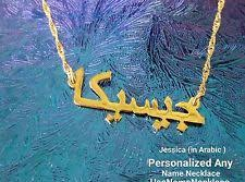 Arabic Necklace Name Arabic Necklace Ebay