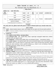 Tax Assistant Job Description Mpsc Tax Assistant Recruitment Notification 2017 Mpsc Tax
