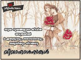 wedding wishes jokes greetings malayalam wedding cards