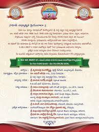 Silver Jubilee Card Invitation Umar Alisha Sahithi Samithi U2013 Silver Jubilee Celebrations