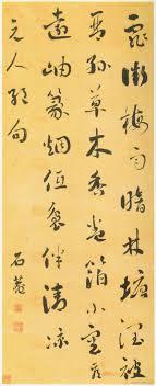 chaumet si鑒e social 18 mejores imágenes de yong liu 劉墉 en caligrafía china